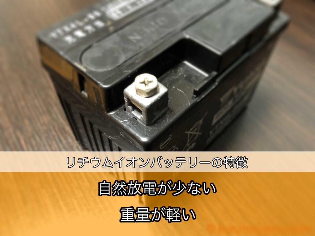 リチウムイオンバッテリーの特徴