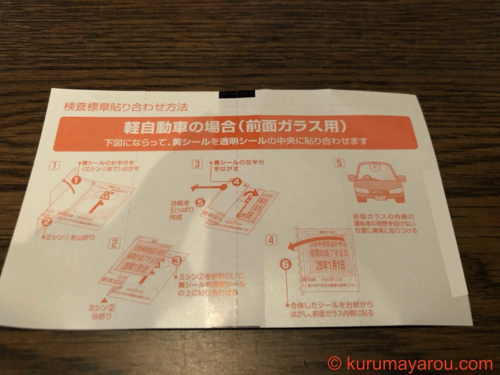 車検ステッカーの貼り方1