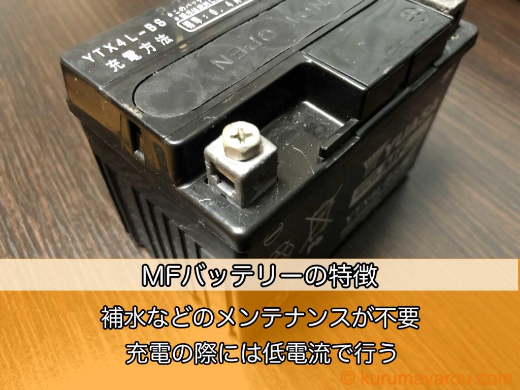 MFバッテリーの特徴