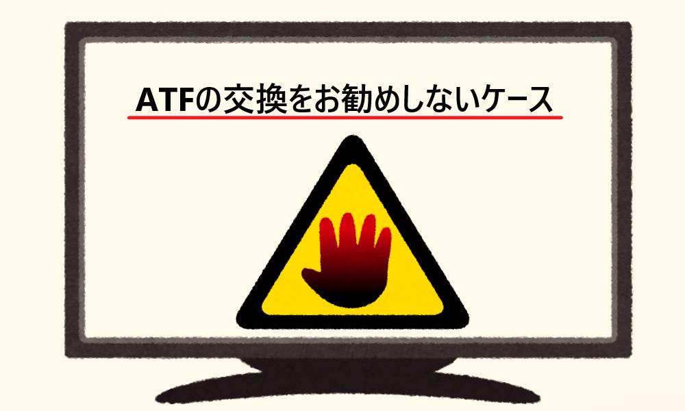 ATFの交換をお勧めしないケース
