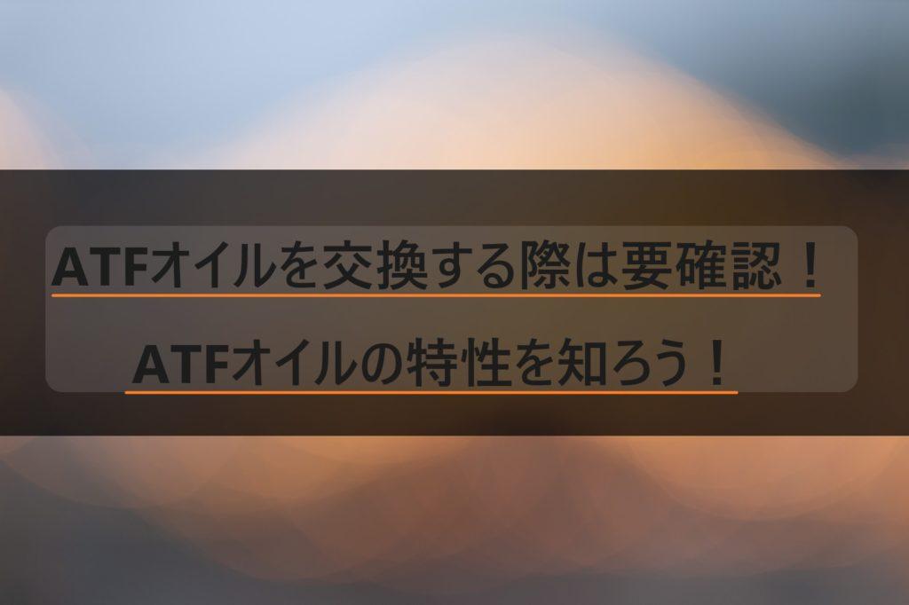 ATFオイルの特性